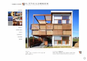 オノデラヨシヒロ建築設計室